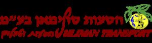"""הסעות סולימאן בע""""מ"""